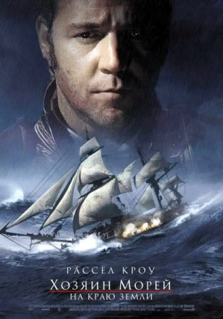 Володар Морів - На краю Землі / Master and Commander: The Far Side of the World (2003) DVDRip